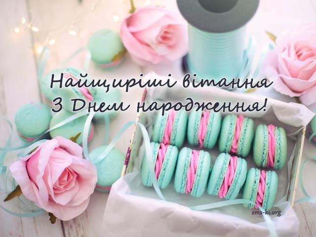 Листівка - Листівка - вітанням з Днем народження
