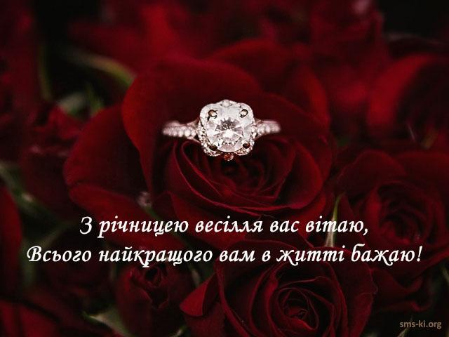 Листівка - З річницею весілля картинка з трояндами