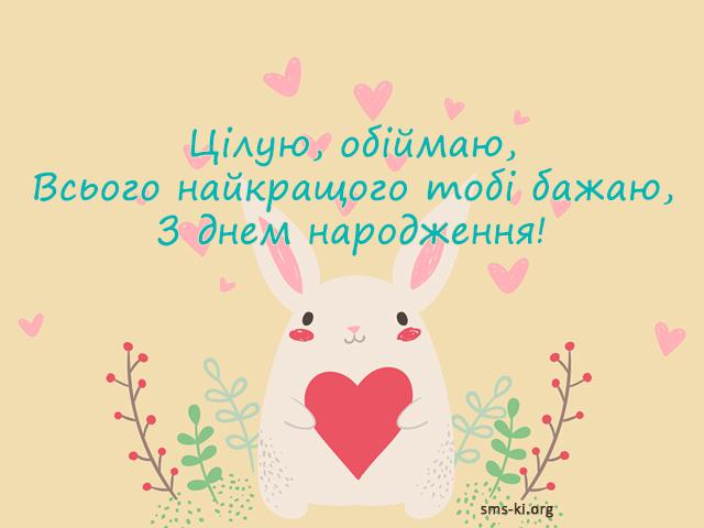 Листівка - З днем народження картинка з зайчиком з сердечками