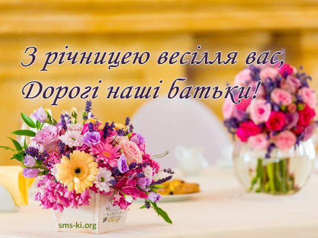 Листівка - З річницею весілля - листівка для батьків