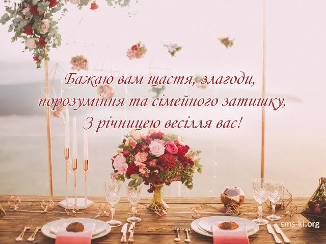 Листівка - Побажання на річницю весілля