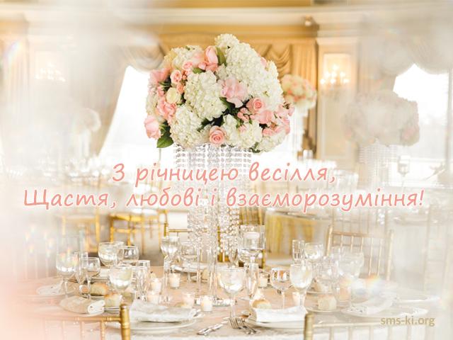 Листівка - Короке побажання з річницею весілля