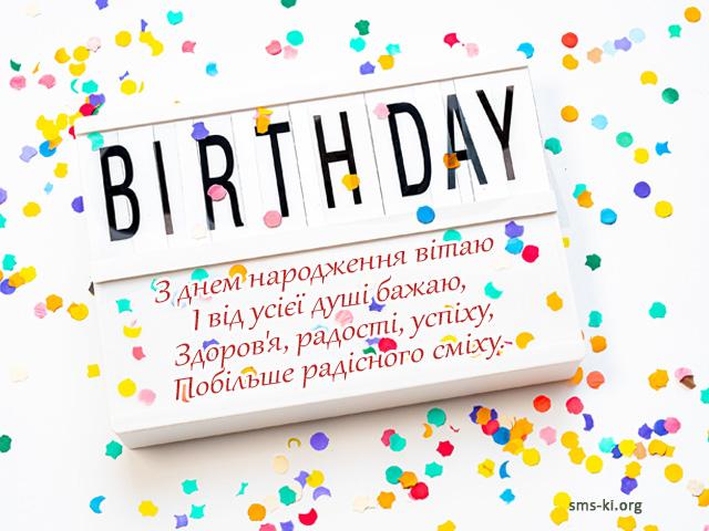 Листівка - Короткий віршик - привітання на день народження