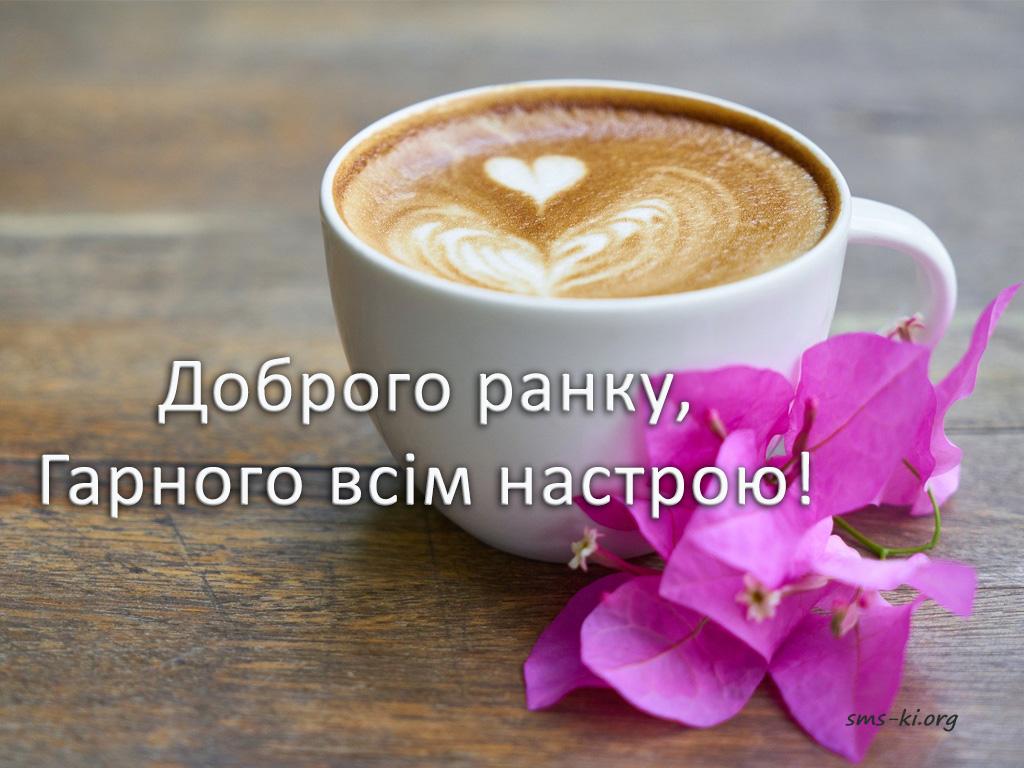 Листівка - Картинка доброго ранку
