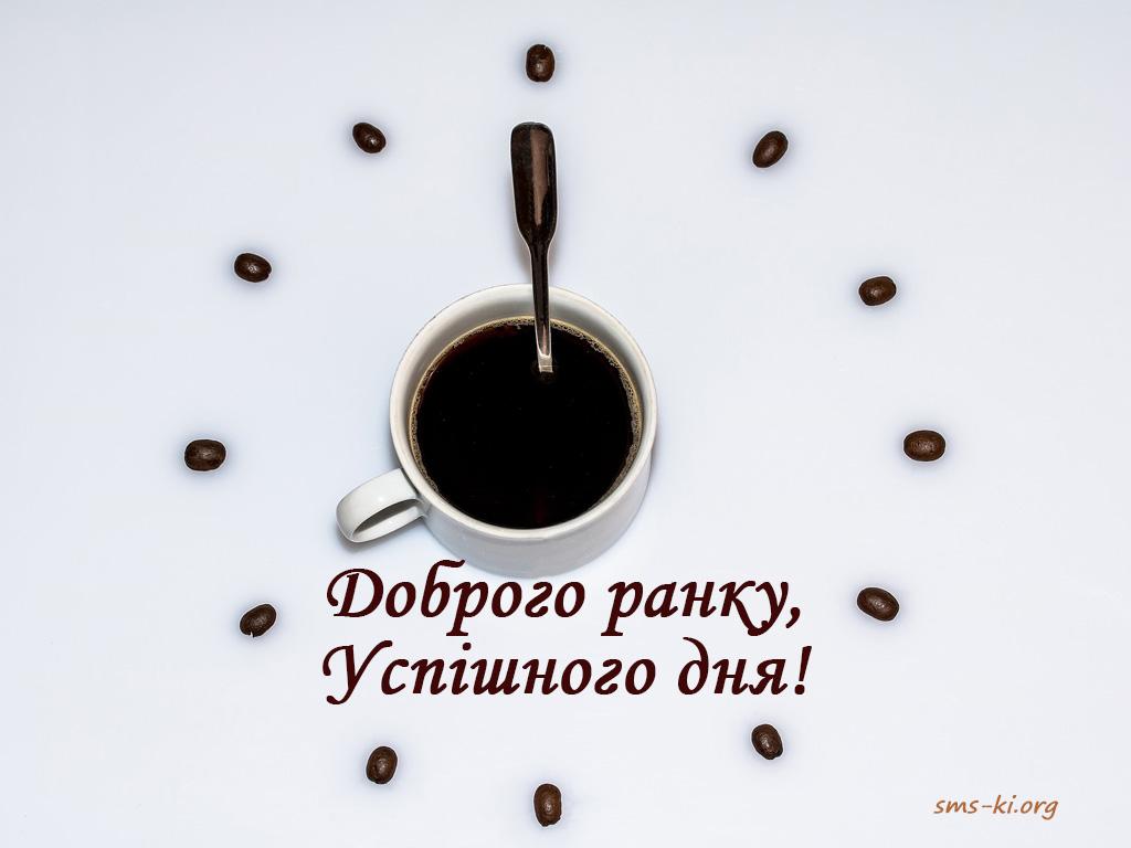 Листівка - Доброго ранку побажання