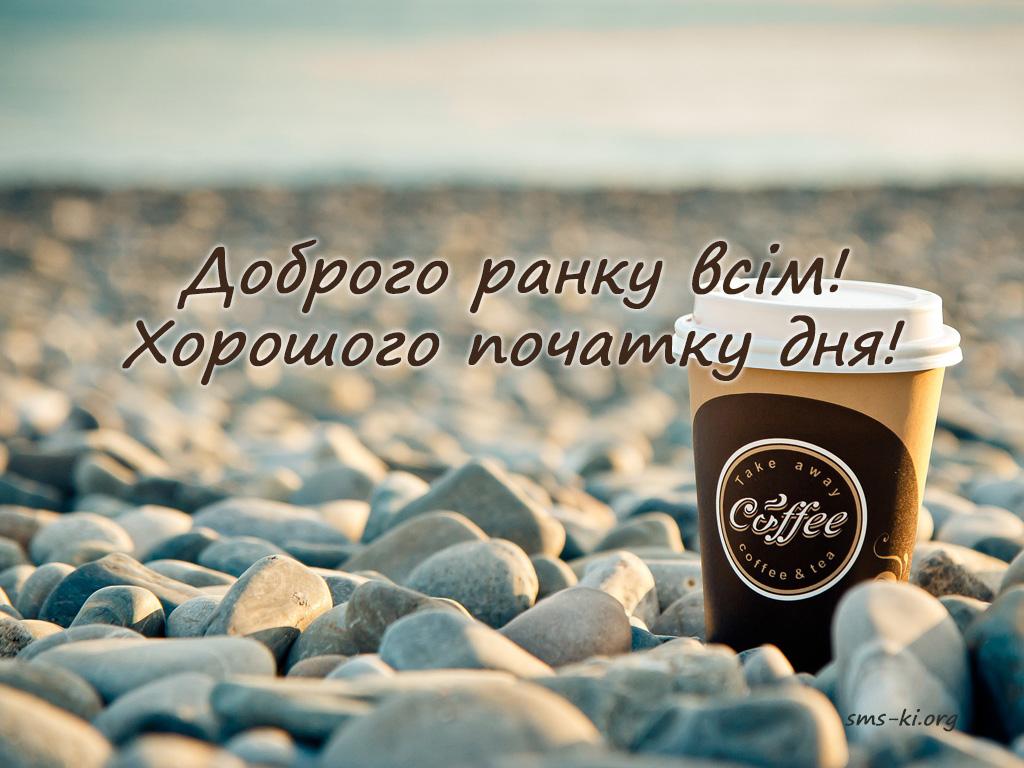 Листівка - Доброго ранку листівка з кавою
