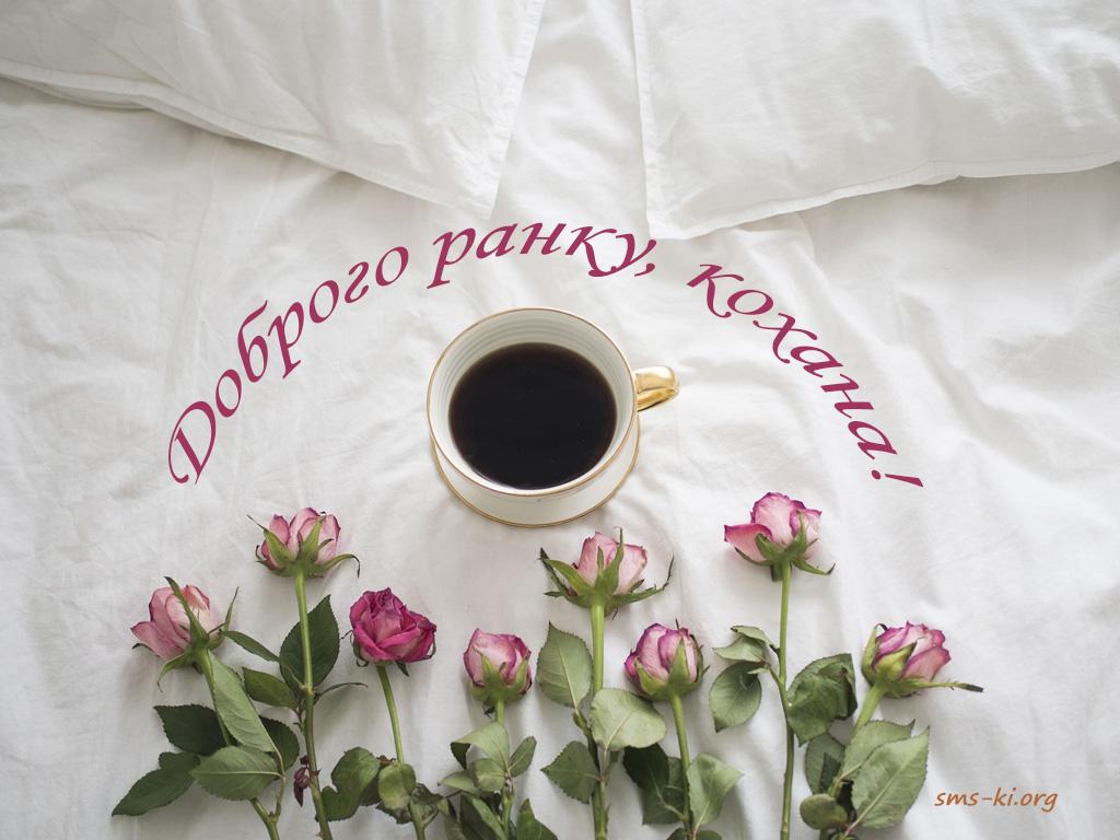 Листівка - Коханій побажання доброго ранку