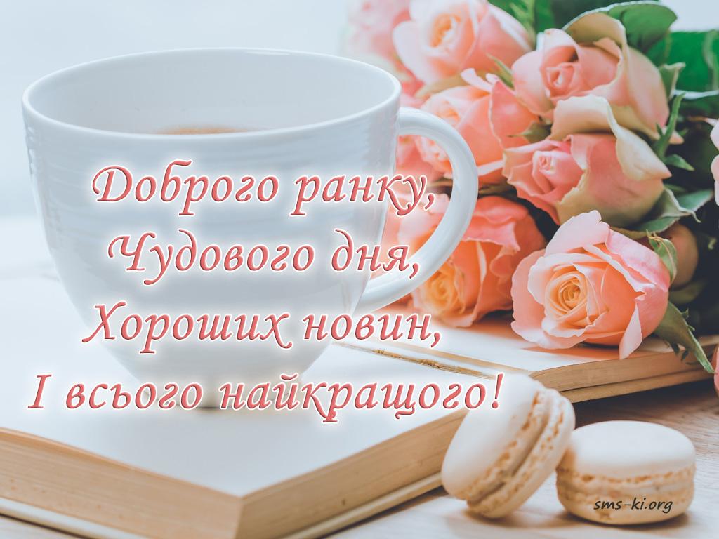Листівка - Красиве побажання доброго ранку