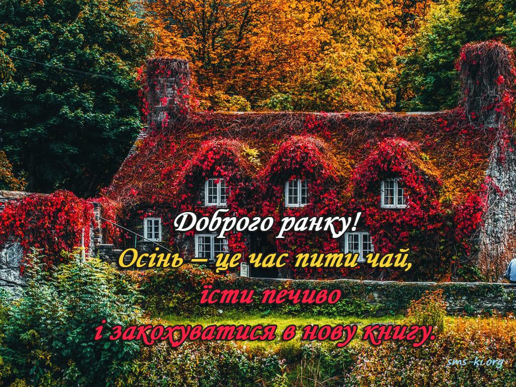 Листівка - Картинка про осінь