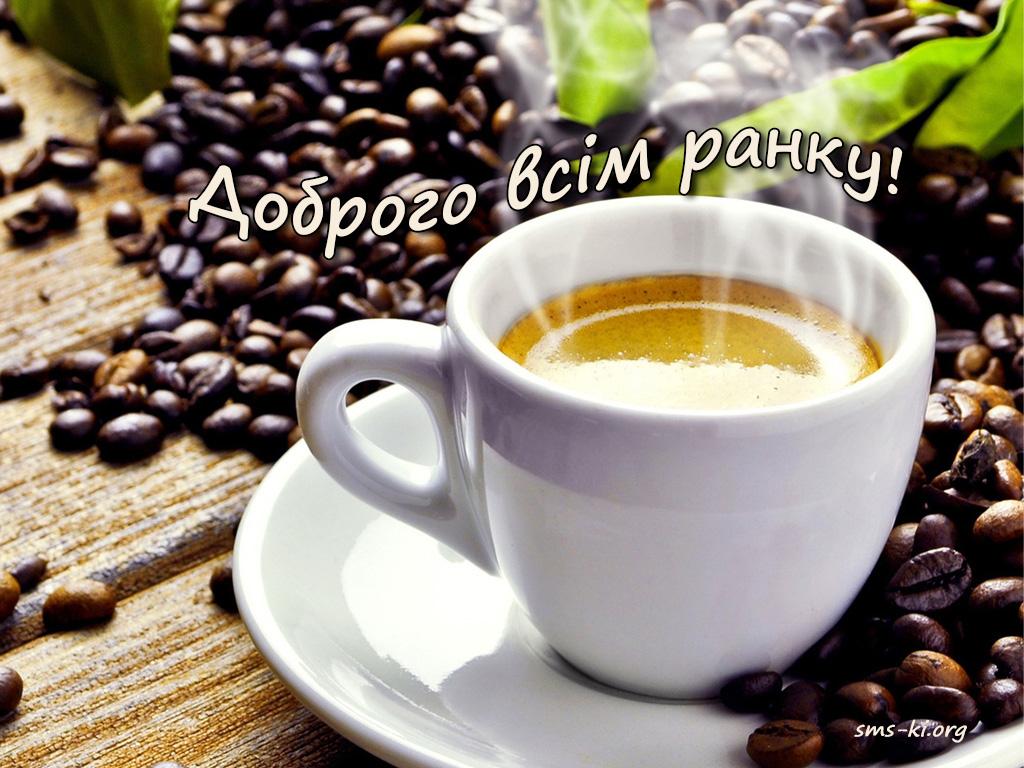 Листівка - Доброго ранку картинка з кавою