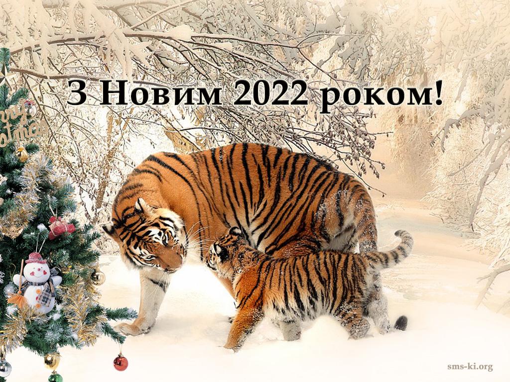 Листівка - З Новим 2022 роком