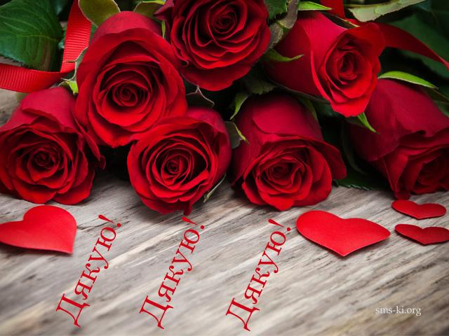 Листівка - Дякую - картинка з букетом троянд