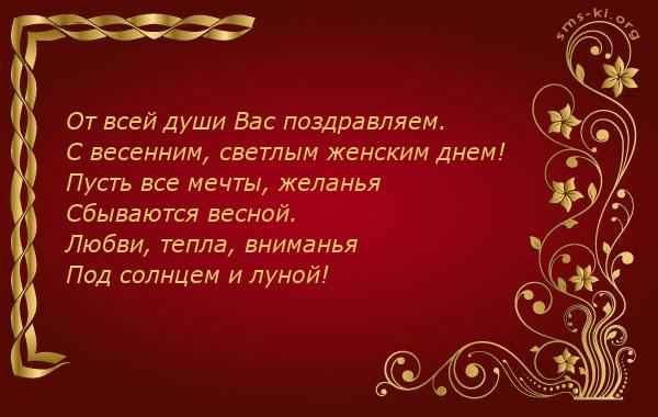 Открытка С 8 марта - Теще, Свекрови - С весенним женским днем