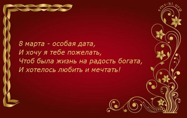Открытка С 8 марта Любимой,  Сестре,  Подруге - 119
