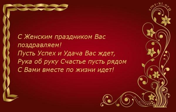 Открытка С 8 марта - Бабушке, Сотруднице, Свекрови, Теще - 120