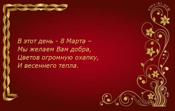 Открытка С 8 марта - Теще, Свекрови, Сотруднице, Бабушке - В этот день - 8 Марта