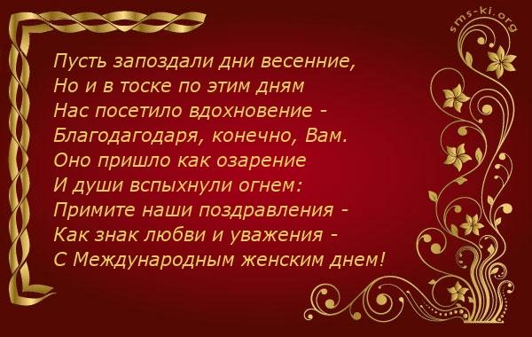 Открытки - Поздравления с Международным женским днем