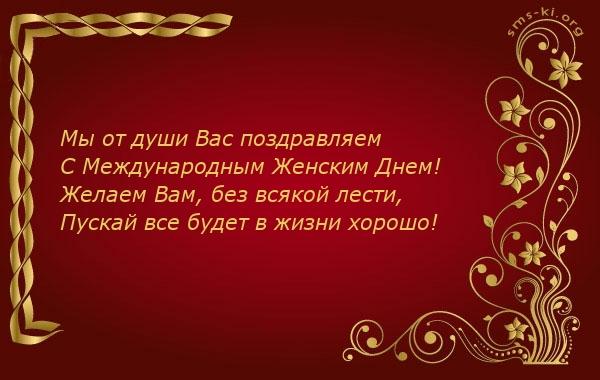 Открытка С 8 марта Бабушке,  Свекрови,  Теще - 123