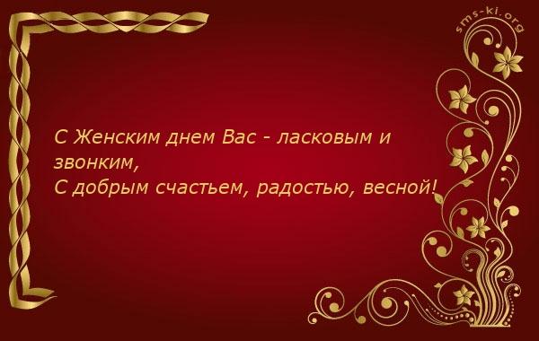 Открытка С 8 марта Бабушке,  Свекрови,  Теще - 125