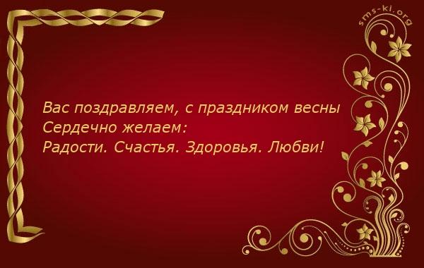 Открытка С 8 марта Бабушке,  Сотруднице,  Свекрови,  Теще - 126