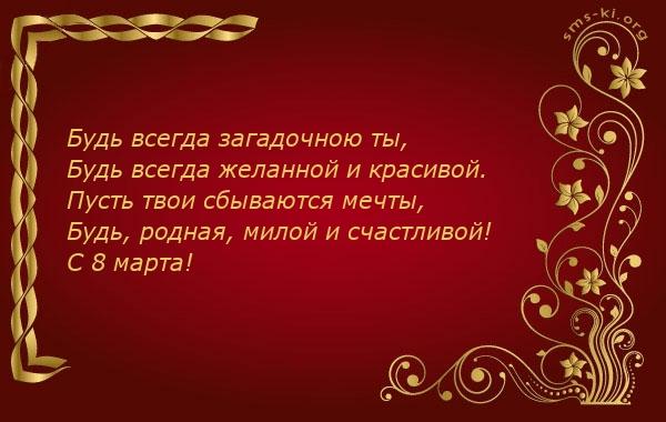 Открытка С 8 марта Любимой,  Жене,  Подруге - 127
