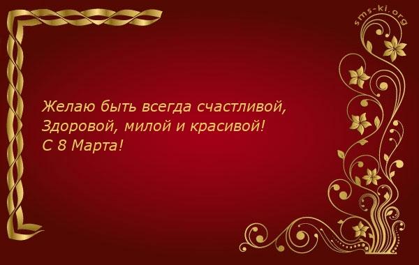 Открытка С 8 марта Любимой,  Жене,  Маме,  Сестре,  Дочке,  Подруге - 130