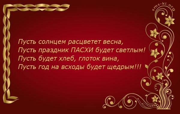 Открытка С Пасхой - Пусть праздник ПАСХИ будет светлым