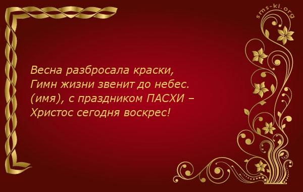 Открытка - С праздником Пасхи