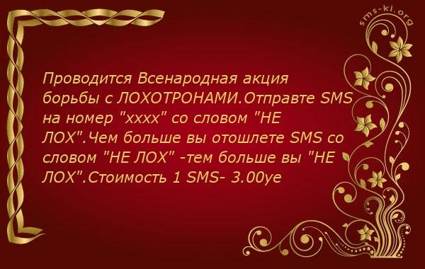 Открытка Прикольные - НЕ ЛОХ