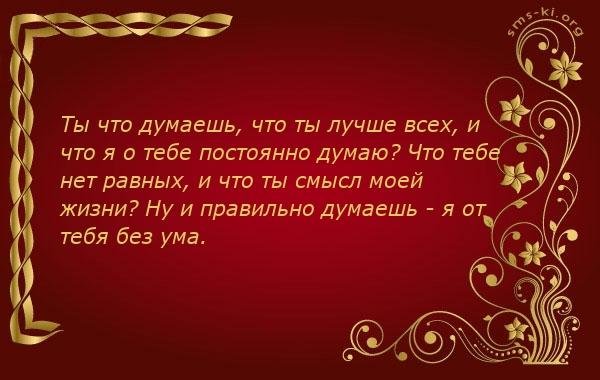 Открытка  Любимому - 218