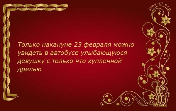 Открытка  Прикольные - Накануне 23 февраля