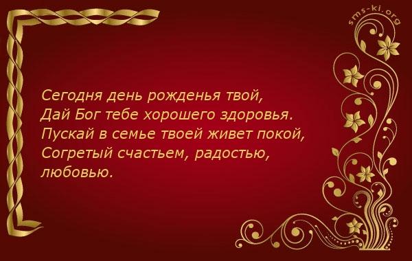Открытка С Днем Рождения Другу,  Подруге - Дай Бог тебе хорошего здоровья