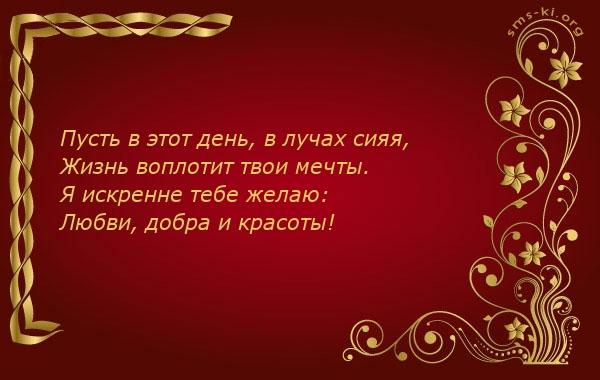 Открытка С Днем Рождения - Подруге, Сестре, Другу, Брату - Красивое пожеление с днем рождения