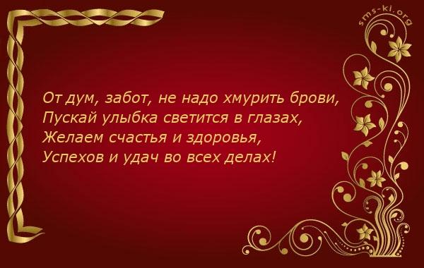 Открытка С Днем Рождения - Бабушке, Дедушке - Доброе пожелание на день рождения
