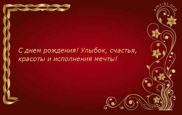 Открытка С Днем Рождения - Подруге - С днем рождения короткое поздравление