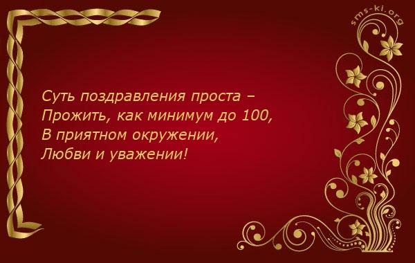 Открытка С Днем Рождения Дедушке,  Бабушке - 280