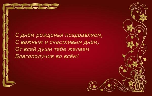 Открытка С Днем Рождения - Подруге, Дочке, Сестре, Бабушке, Маме, Другу, Сыну, Брату, Дедушке, Папе - С днём рожденья поздравление
