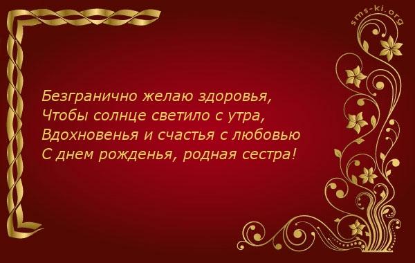 Открытка С Днем Рождения Сестре - С днем рожденья, родная сестра!