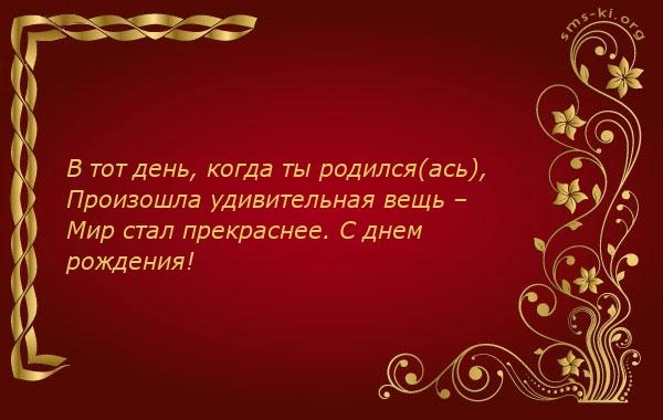 Открытка С Днем Рождения Мужу,  Брату,  Другу,  Жене,  Сестре,  Подруге - 303