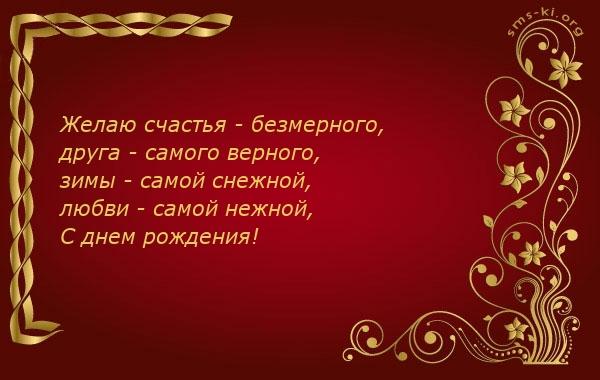 Открытка С Днем Рождения Сестре,  Дочке,  Подруге - Желаю счастья - безмерного