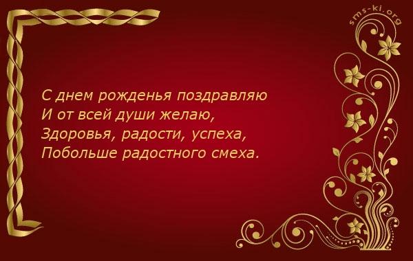 Открытка С Днем Рождения - Подруге, Дочке, Сестре, Бабушке, Маме, Жене, Другу, Сыну, Брату, Дедушке, Папе, Мужу - Поздравление с днем рождения от души
