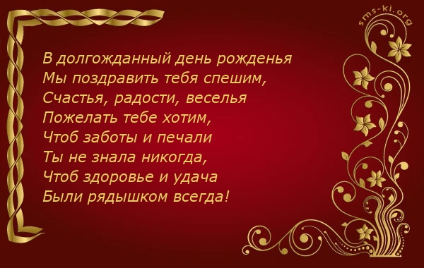 Открытка С Днем Рождения Маме,  Бабушке,  Сестре,  Дочке,  Подруге - С днем рождения женщине