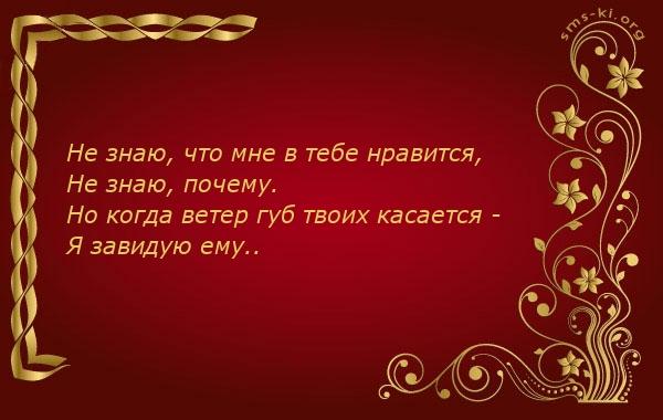 Открытка  Любимому - 323