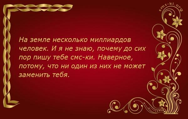 Открытка  Любимому - 325
