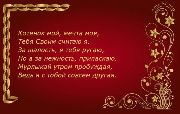 Открытка  Любимому - 326