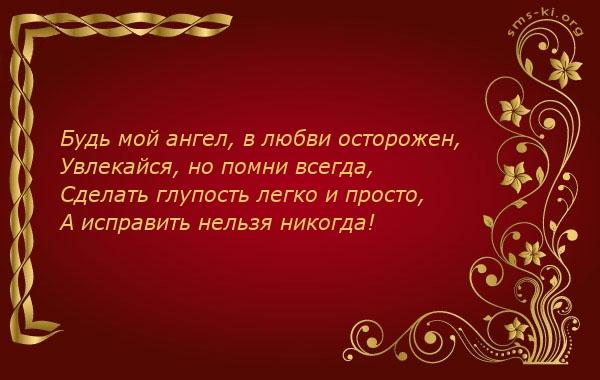 Открытка Любимому - 329