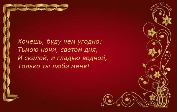 Открытка Любимому - 330