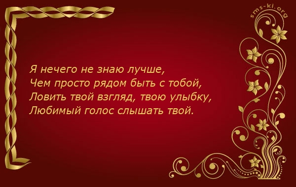 Открытка  Любимому - 331
