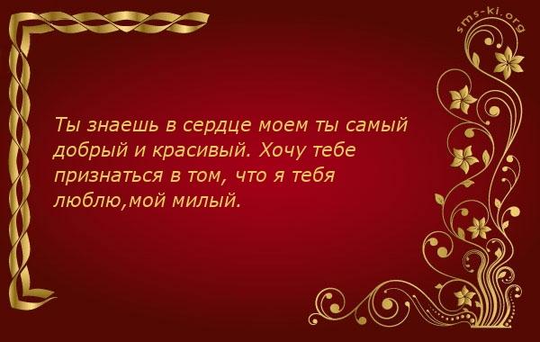 Открытка  Любимому - 332