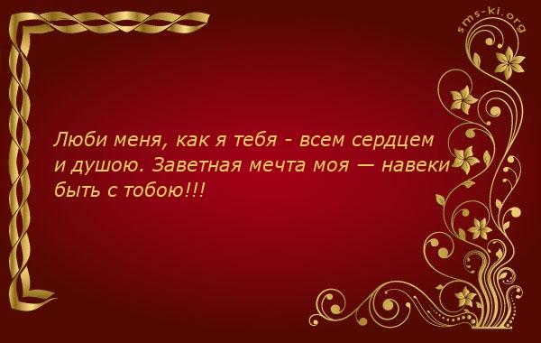 Открытка  Любимому - 336